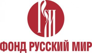 fond-russkij-mir