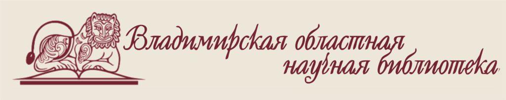 ВлОблНаучнаяБиблиотека