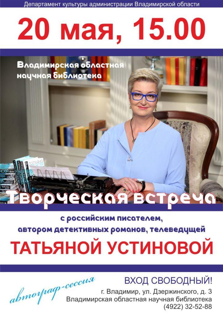 Афиша. Татьяна Устинова