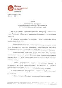 Otzyv_YuGO-001