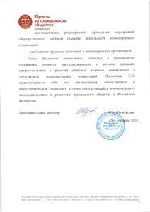 Otzyv_YuGO-002