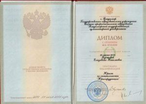 diplom_vo-1024x744